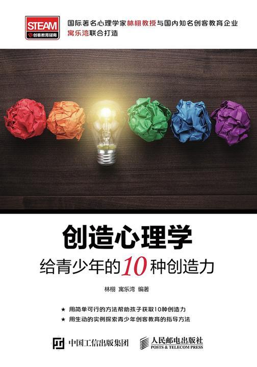 创造心理学:给青少年的10种创造力(STEAM&创客教育指南)