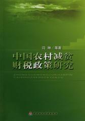 中国农村减贫财税政策研究
