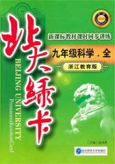 北大绿卡.九年级科学全.浙江教育版(仅适用PC阅读)
