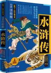 水浒传(试读本)