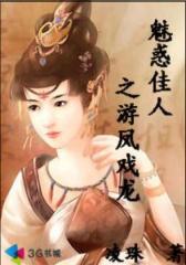 魅惑佳人之游凤戏龙(完--第5部