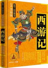 西游记(试读本)