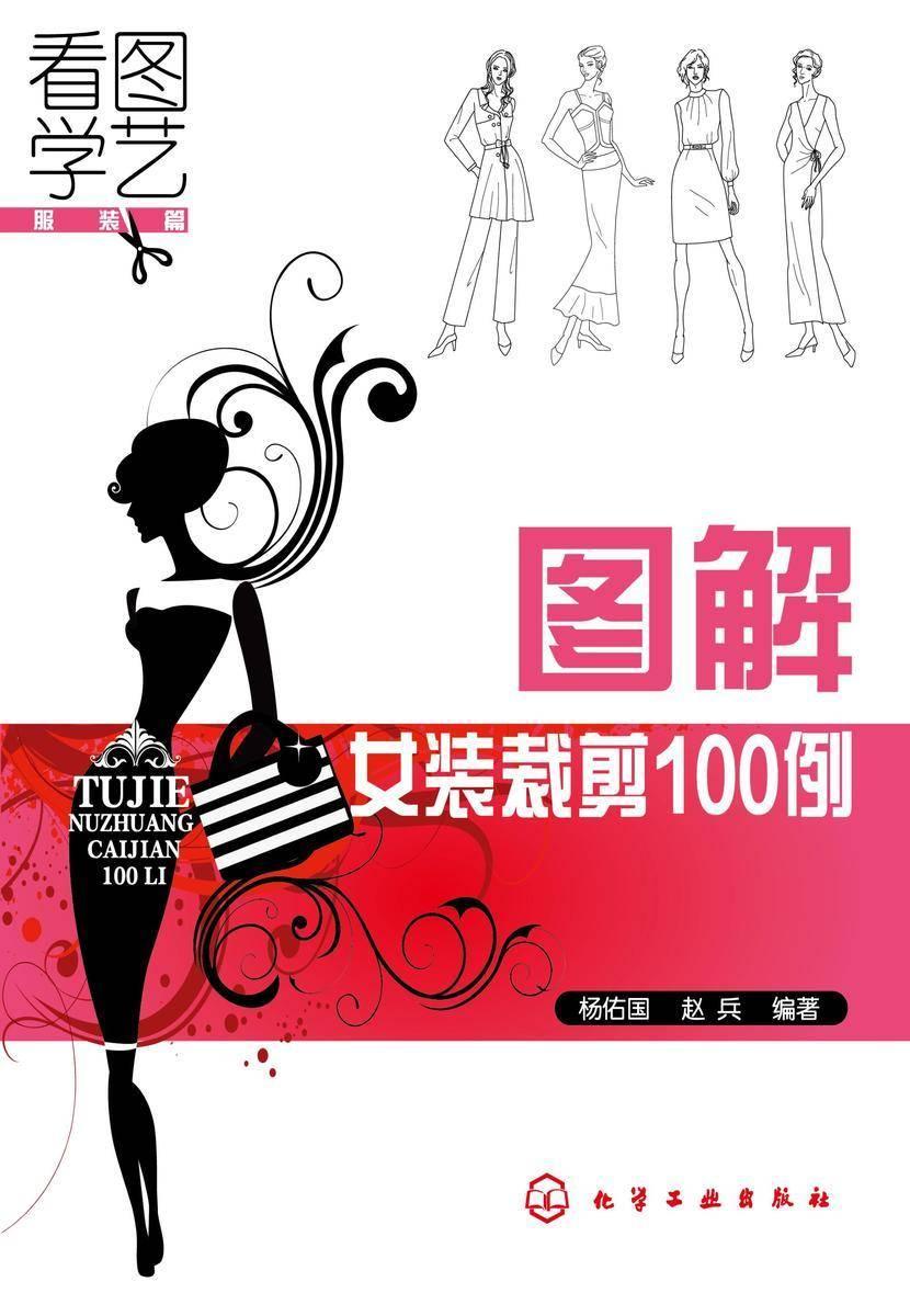 图解女装裁剪100例