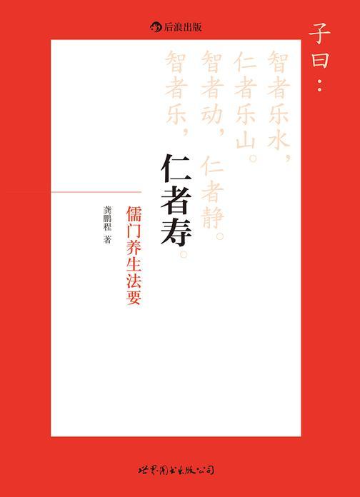 仁者寿(北大教授教给你的儒门养生法要,从儒家诸子的大智慧中,撷取古老神秘的养生妙方!)