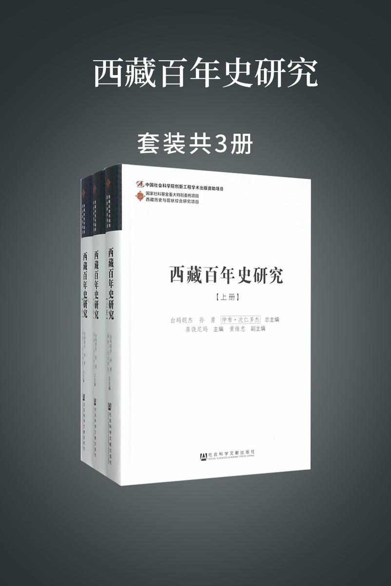 西藏百年史研究(全3册)