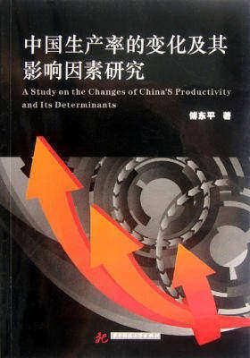 中国生产率的变化及影响因素研究