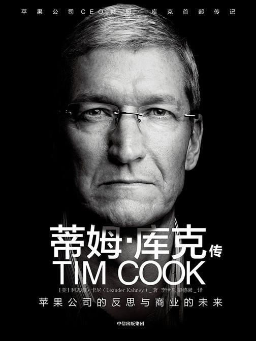 蒂姆·库克传:苹果公司的反思与商业的未来