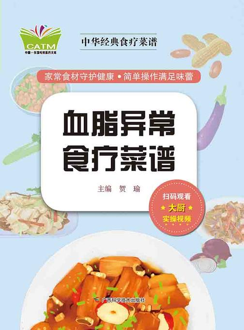 中华经典食疗菜谱·血脂异常食疗菜谱