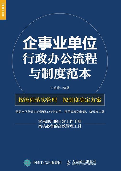 企事业单位 行政办公流程与制度范本