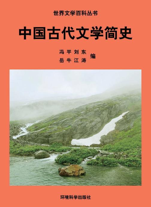 中国古代文学简史