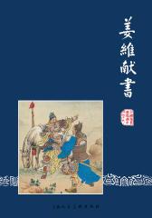 三国演义连环画·姜维献书