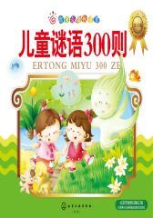 儿童谜语300则:注音版