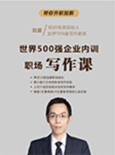 世界500强企业内训职场写作课
