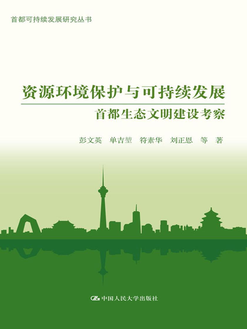 资源环境保护与可持续发展:首都生态文明建设考察(首都可持续发展研究丛书)