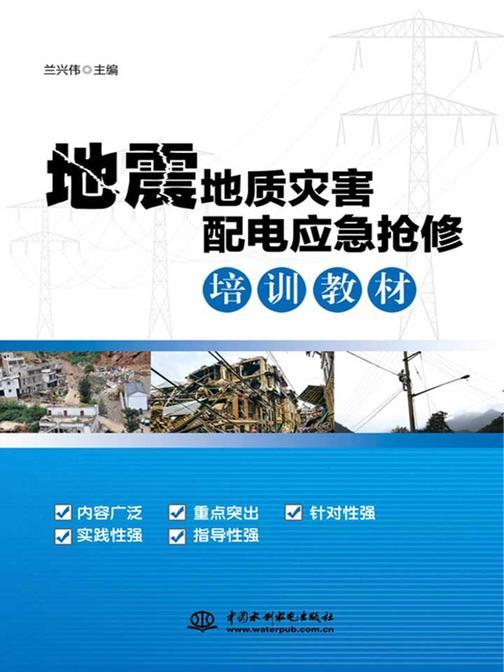 地震地质灾害配电应急抢修培训教材