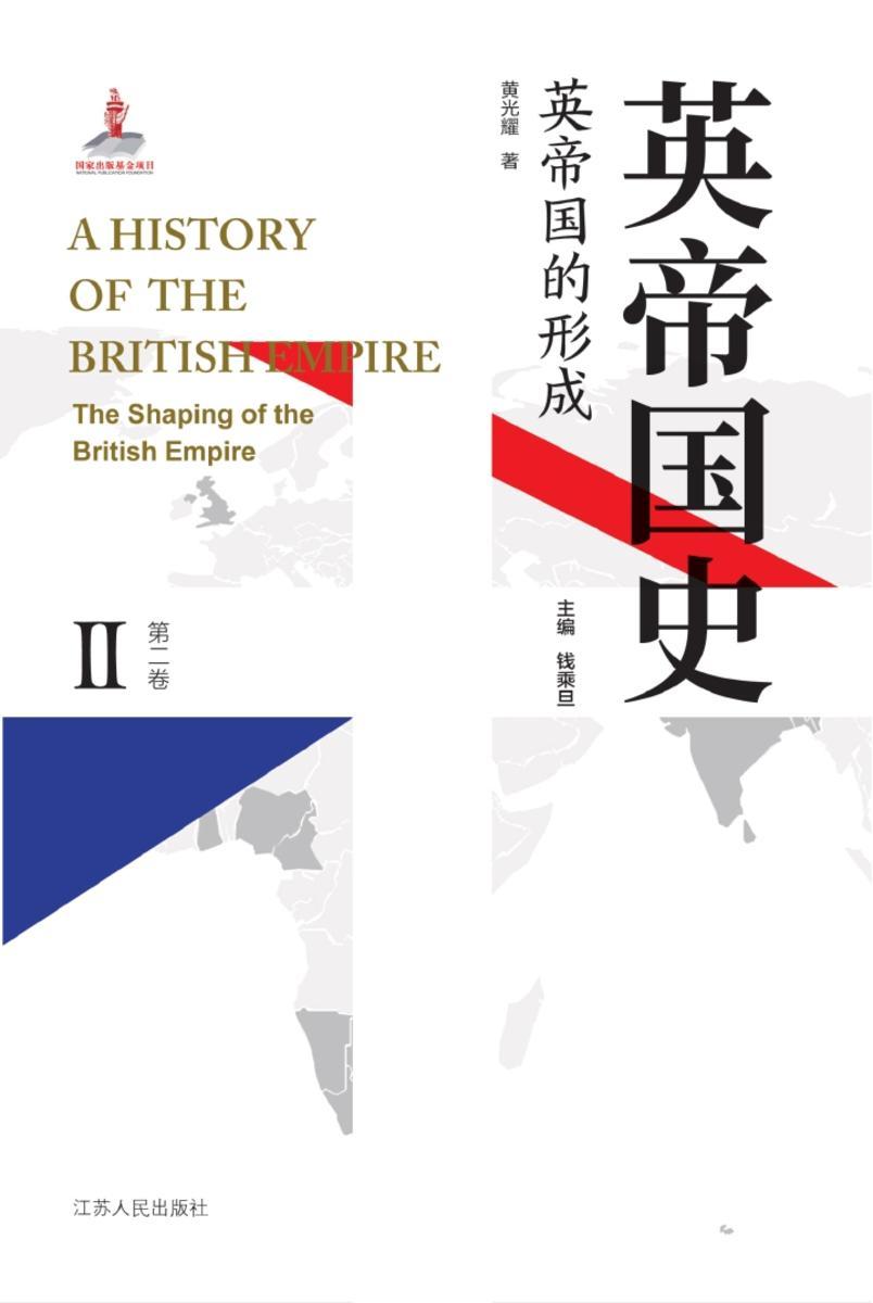 英帝国史·第二卷 英帝国的形成