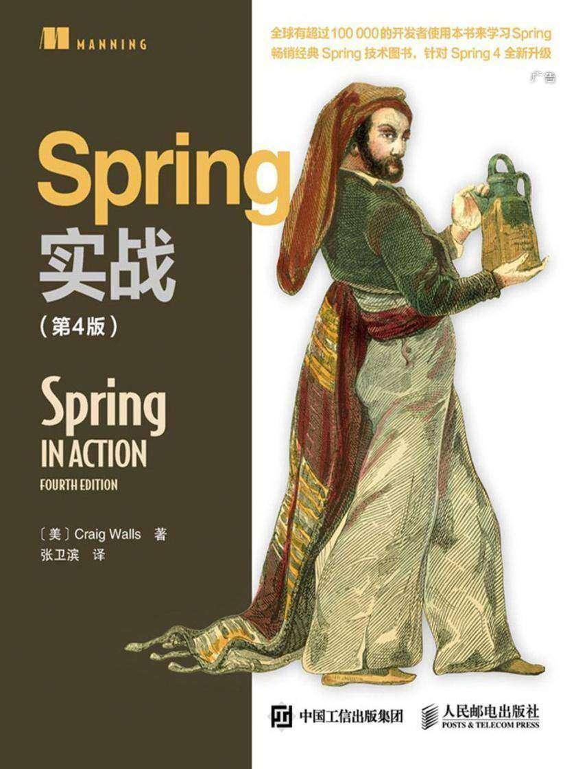 Spring实战(第4版)