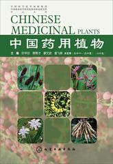 中国药用植物.第二十五册