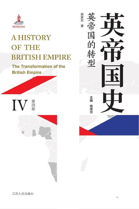 英帝国史·第四卷 英帝国的转型