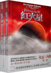 红火星(上下册)(试读本)