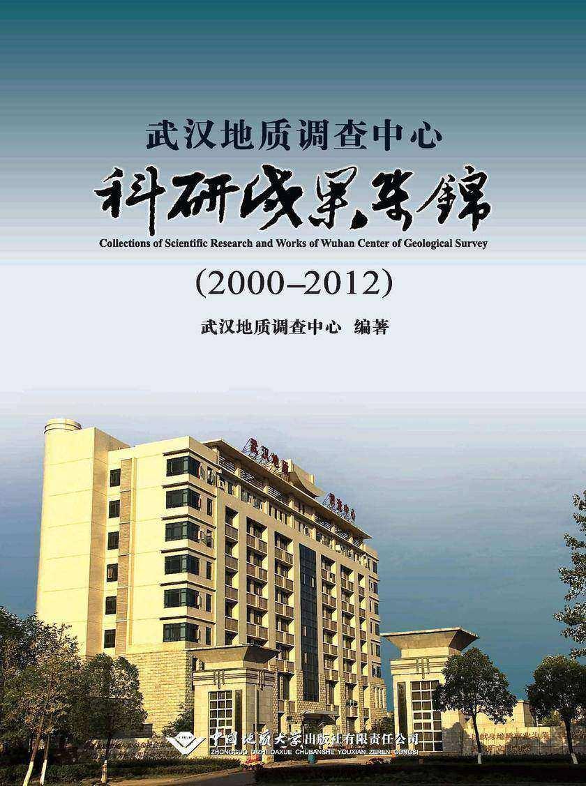 武汉地质调查中心科研成果集锦2000—2012(仅适用PC阅读)
