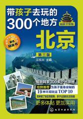 带孩子去玩的300个地方·北京
