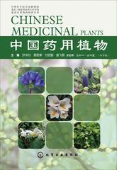 中国药用植物.第二十三册