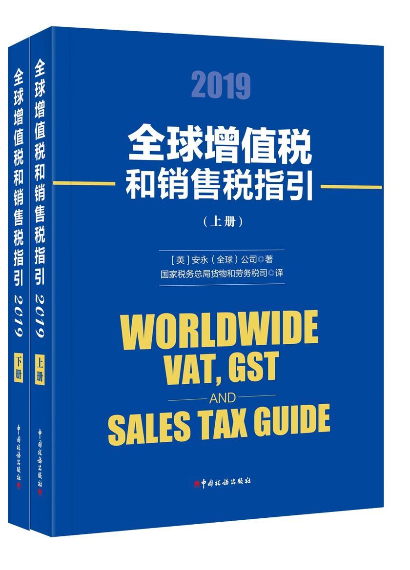 全球增值税和销售税指引(2019年)上下
