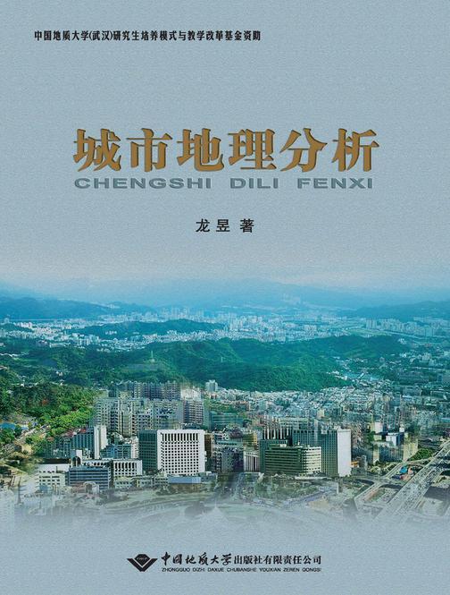 城市地理分析
