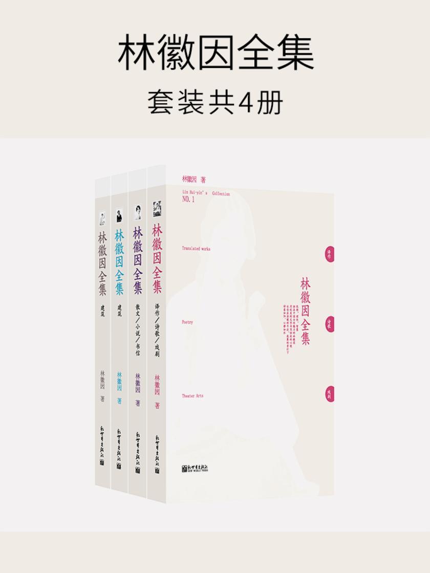 林徽因全集(套装全4册)