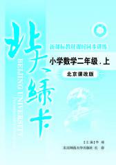 北大绿卡.小学数学二年级上.北京课改版(仅适用PC阅读)