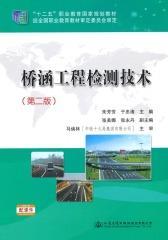 桥涵工程检测技术(第二版)(仅适用PC阅读)