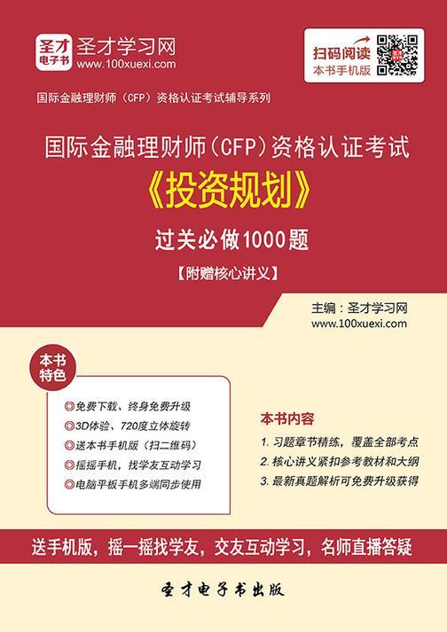 2018年国际金融理财师(CFP)资格认证考试《投资规划》过关必做1000题【附赠核心讲义】