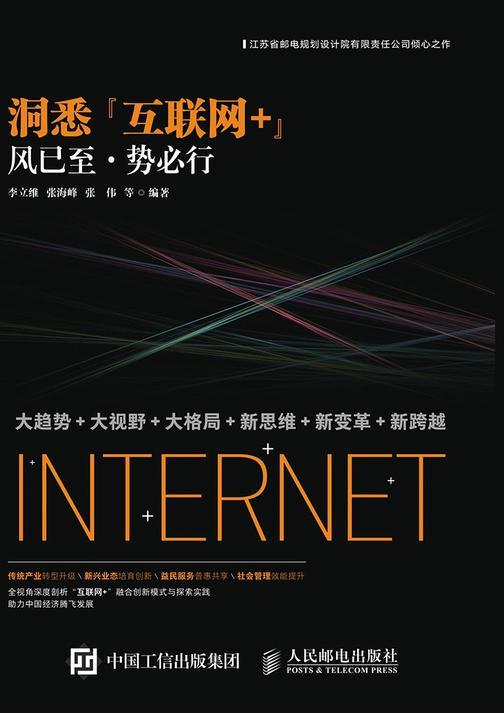 """洞悉""""互联网+"""" 风已至 势必行"""