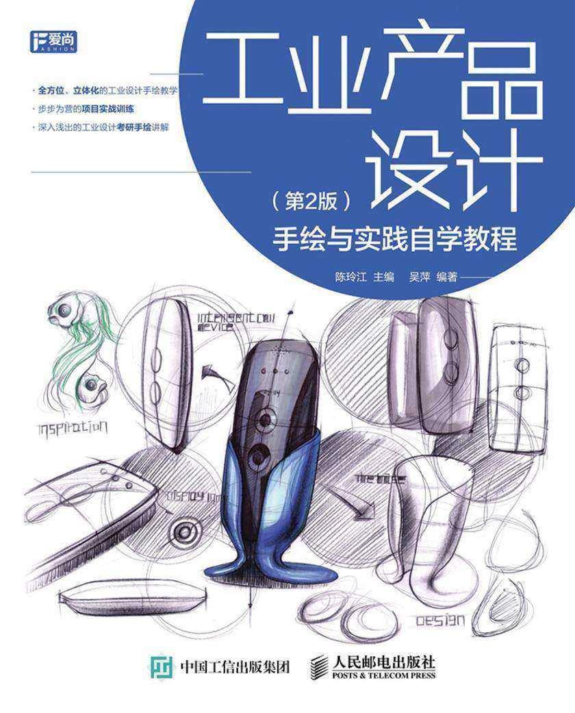 工业产品设计手绘与实践自学教程(第2版)