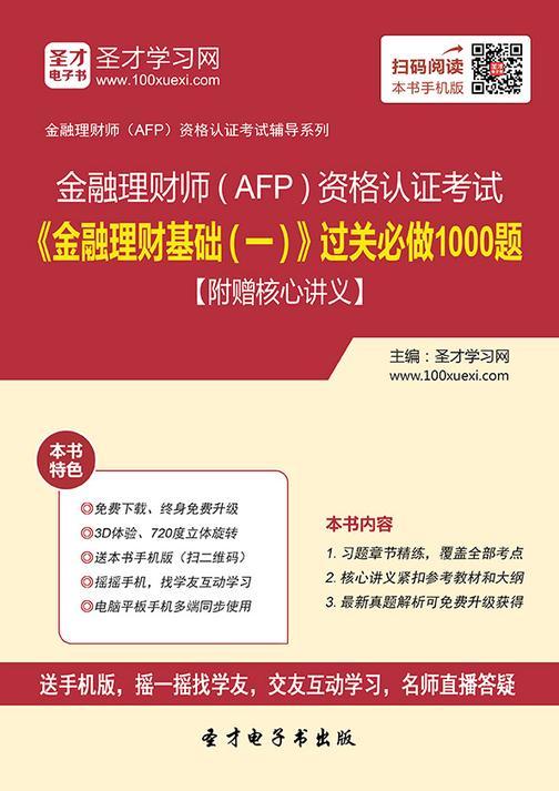 2019年金融理财师(AFP)资格认证考试《金融理财基础(一)》过关必做1000题【附赠核心讲义】