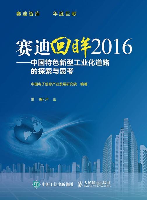 赛迪回眸2016 中国特色新型工业化道路的探索与思考(赛迪智库)