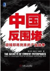 中国反围堵:迎接即将到来的产业战争(试读本)