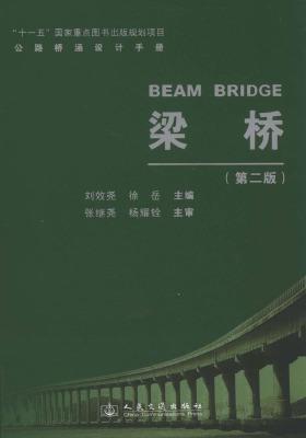 公路桥涵设计手册.梁桥(仅适用PC阅读)