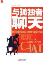 与孤独者聊天:如何掌握自己的命运和生活