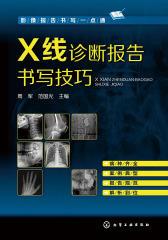 X线诊断报告书写技巧