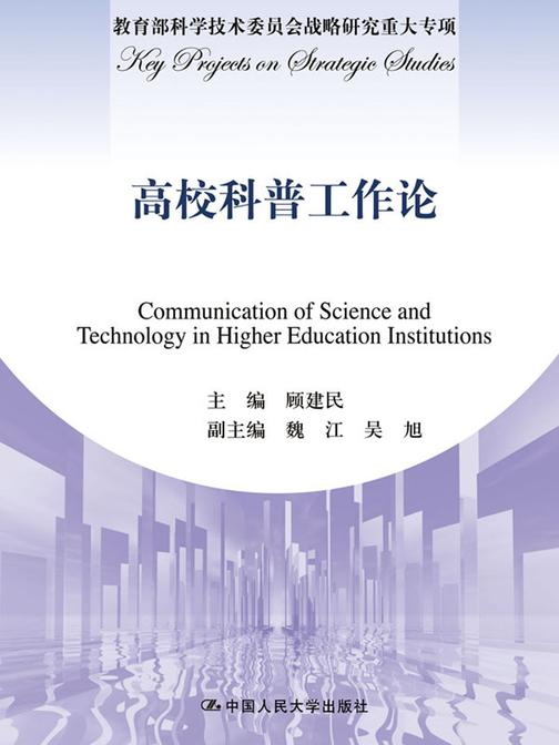 高校科普工作论(教育部科学技术委员会战略研究重大专项)