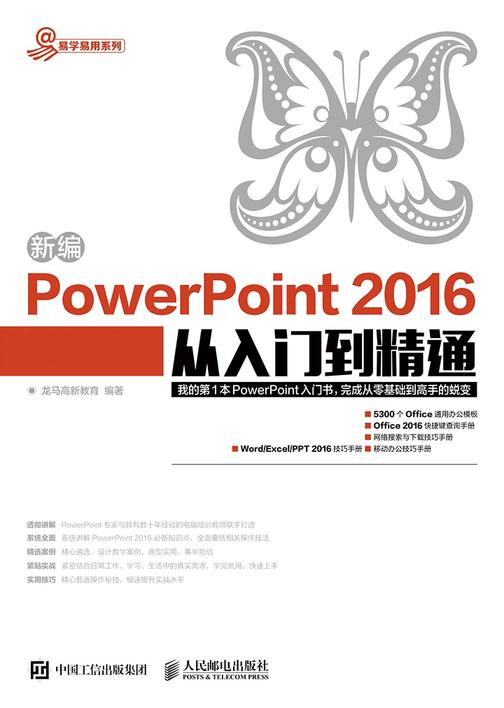 新编PowerPoint 2016从入门到精通(易学易用系列)