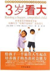 3岁看大:避免孩子被宠坏及社会能力培养权威指南(试读本)