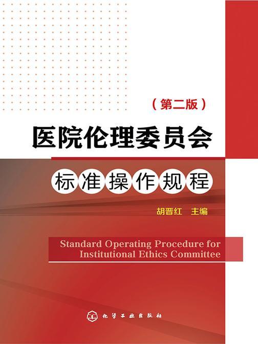 医院伦理委员会标准操作规程(第二版)(刘)