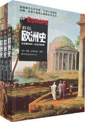 彩色欧洲史(全三册)(试读本)