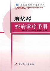 消化科疾病诊疗手册