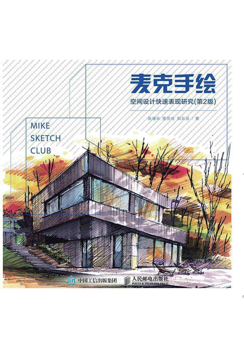 麦克手绘 空间设计快速表现研究(第2版)