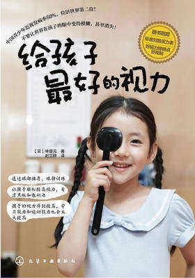 给孩子最好的视力
