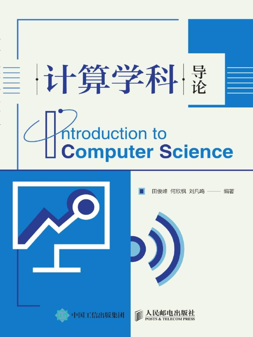 计算学科导论
